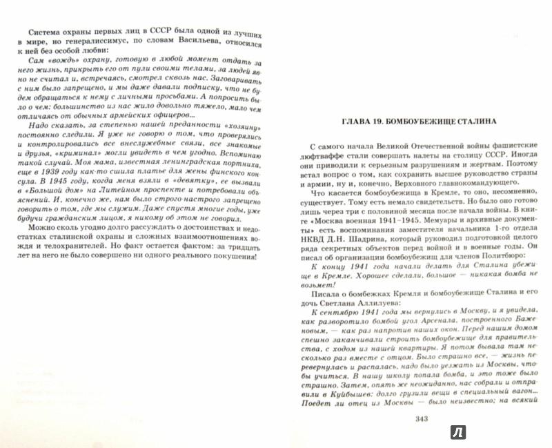 Иллюстрация 1 из 18 для Сталин. Большая книга о нем   Лабиринт - книги. Источник: Лабиринт