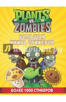 Растения против Зомби. Большая книга стикеров растения против зомби большая книга стикеров