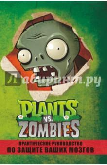 Растения против Зомби. Практическое руководство по защите ваших мозгов фото
