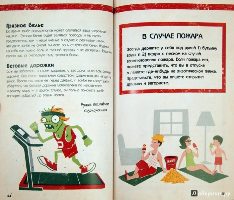 Иллюстрация 1 из 4 для Растения против Зомби. Практическое руководство по защите ваших мозгов - Свотман, Хоулинг   Лабиринт - книги. Источник: Лабиринт