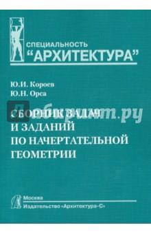 Сборник задач и заданий по начертательной геометрии. Учебное пособие для вузов