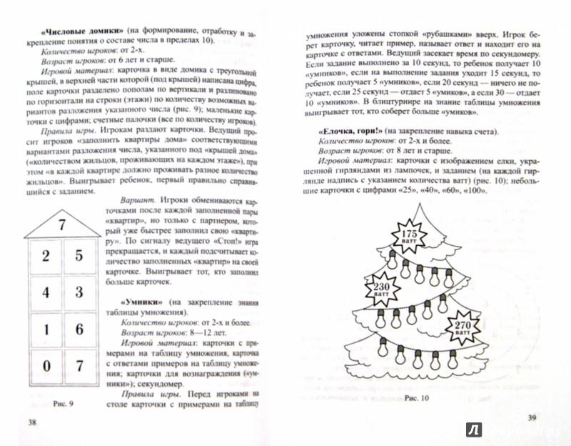 Иллюстрация 1 из 23 для Как подготовить ребенка к изучению математики - Александра Соболева   Лабиринт - книги. Источник: Лабиринт