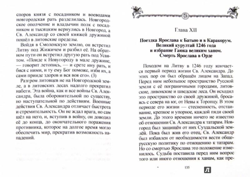 Иллюстрация 1 из 13 для Святой благоверный великий князь Александр Невский - Николай Клепинин | Лабиринт - книги. Источник: Лабиринт