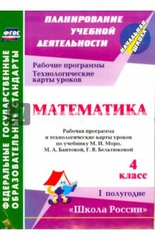 Математика. 4 класс. Рабочая программа и технологические карты уроков по уч .М.И.Моро. 1 полуг. ФГОС