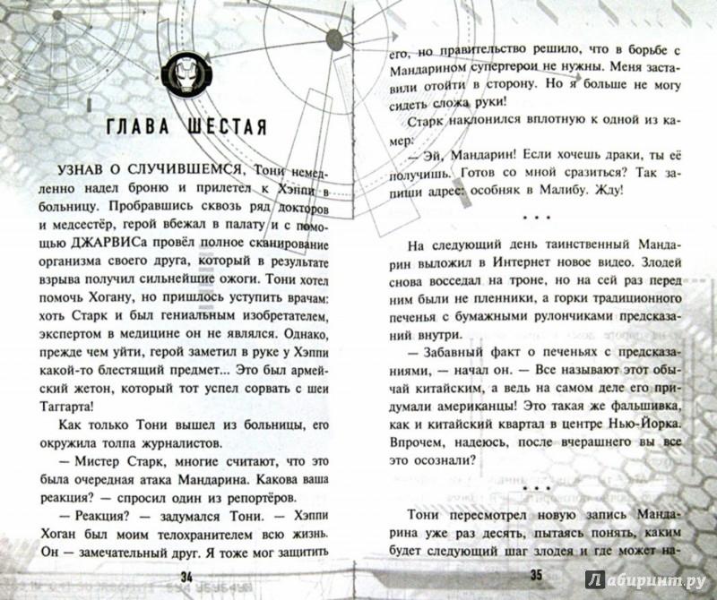 Иллюстрация 1 из 6 для Железный Человек 3 | Лабиринт - книги. Источник: Лабиринт