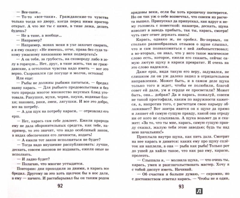 Иллюстрация 1 из 3 для Сказки - Михаил Салтыков-Щедрин | Лабиринт - книги. Источник: Лабиринт