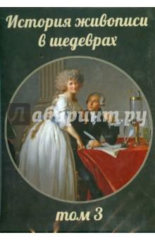История живописи в шедеврах. Том 3 (CD)