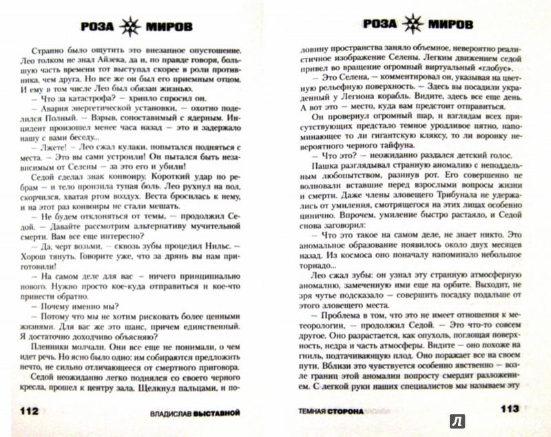 Иллюстрация 1 из 16 для Темная сторона - Владислав Выставной | Лабиринт - книги. Источник: Лабиринт