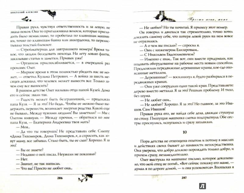 Иллюстрация 1 из 31 для Чертово колесо - Анатолий Алексин | Лабиринт - книги. Источник: Лабиринт
