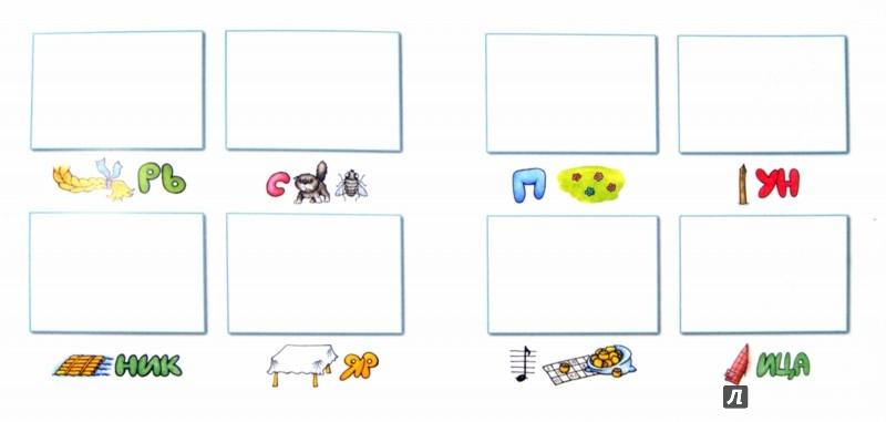 Иллюстрация 1 из 9 для Ребусы-невидимки. Старые слова и другие - С. Савушкин | Лабиринт - книги. Источник: Лабиринт