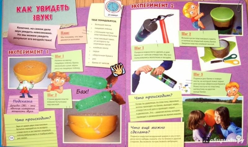 Иллюстрация 1 из 5 для Эксперименты и опыты для детей. Увлекательная энциклопедия   Лабиринт - книги. Источник: Лабиринт