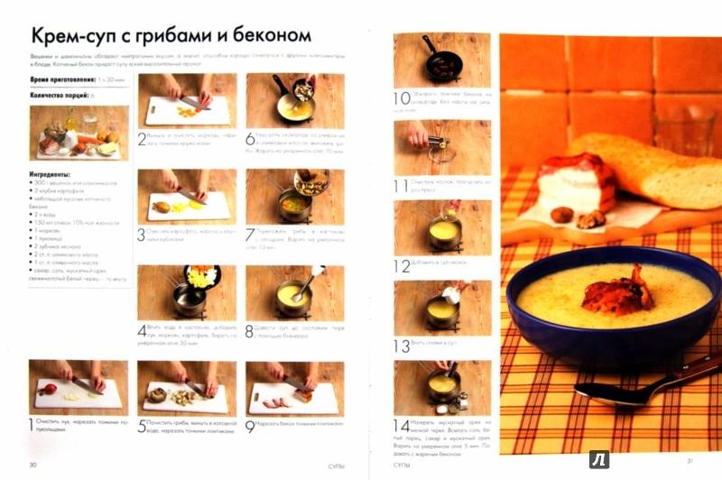 Иллюстрация 1 из 39 для Блюда из грибов - Марина Король | Лабиринт - книги. Источник: Лабиринт