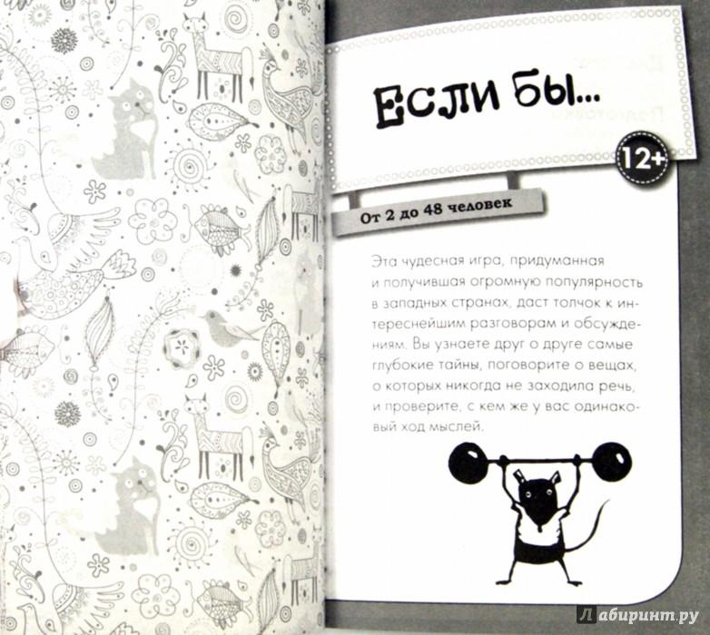 Иллюстрация 1 из 19 для Словесные игры - Ирина Парфенова | Лабиринт - книги. Источник: Лабиринт