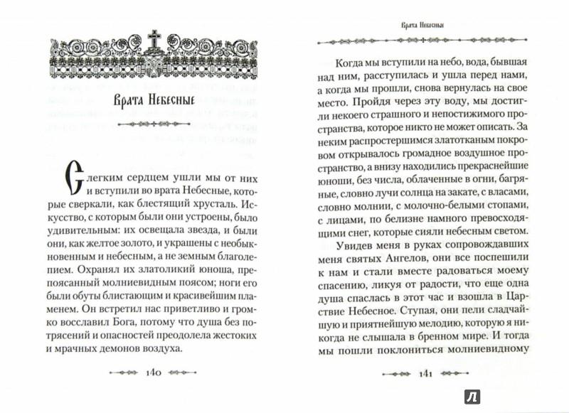 Иллюстрация 1 из 10 для Житие преподобного Василия Нового | Лабиринт - книги. Источник: Лабиринт