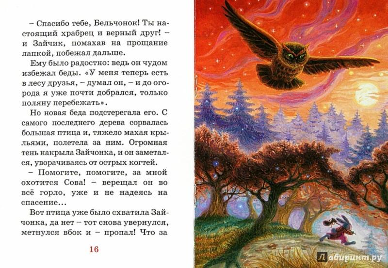 Иллюстрация 1 из 54 для Зайкин подарок - Марина Гончаренко | Лабиринт - книги. Источник: Лабиринт