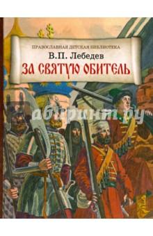 За святую обитель. Повесть об осаде Троице-Сергиевой Лавры в 1608-1610 годах