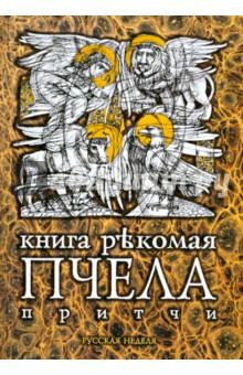 Книга рекомая Пчела: притчи