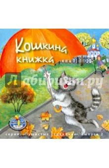 Кошкина книжка