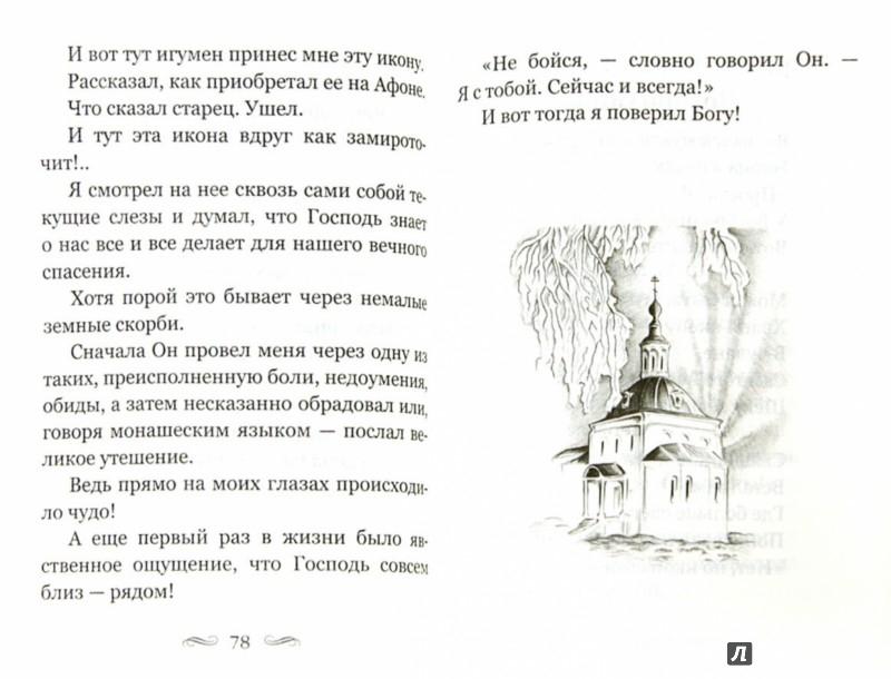 Иллюстрация 1 из 9 для Маленькие рассказы. Сегодня и вчера. Том 4 - Варнава Монах | Лабиринт - книги. Источник: Лабиринт