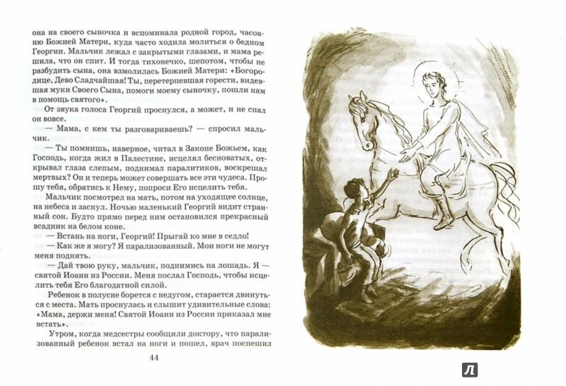 Иллюстрация 1 из 3 для Святые живут среди нас. Рассказы о святом Иоанне Русском - Георгий Ермилов | Лабиринт - книги. Источник: Лабиринт