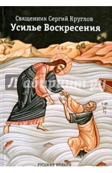 Усилье Воскресения