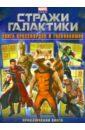 Приключения Енота. Книга кроссвордов и головоломок