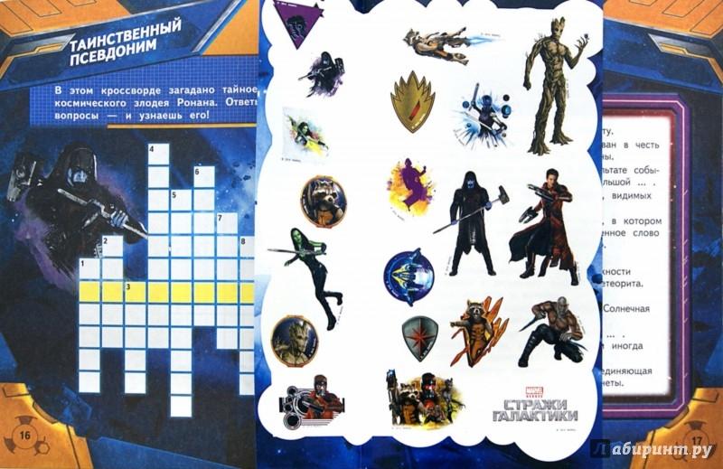 Иллюстрация 1 из 5 для Тайна Звёздного Лорда. Книга кроссвордов и головоломок | Лабиринт - книги. Источник: Лабиринт