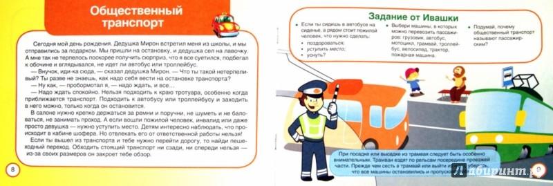 Иллюстрация 1 из 4 для Правила дорожного движения для детей - Алиса Бочко | Лабиринт - книги. Источник: Лабиринт