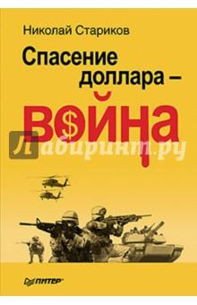 Спасение доллара - война книги питер украина хаос и революция оружие доллара