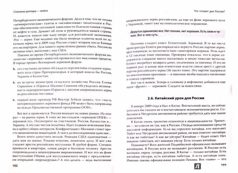 Иллюстрация 1 из 4 для Спасение доллара - война - Николай Стариков | Лабиринт - книги. Источник: Лабиринт