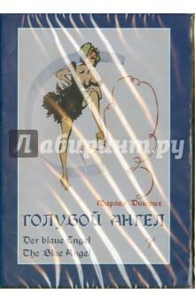 Голубой ангел (DVD)