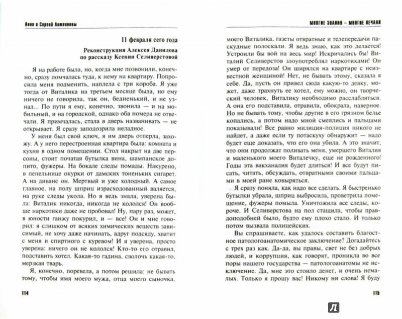 Иллюстрация 1 из 40 для Многие знания - многие печали. Вне времени, вне игры - Литвинова, Литвинов | Лабиринт - книги. Источник: Лабиринт
