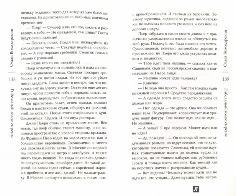 Иллюстрация 1 из 15 для Гибельный голос сирены - Ольга Володарская | Лабиринт - книги. Источник: Лабиринт
