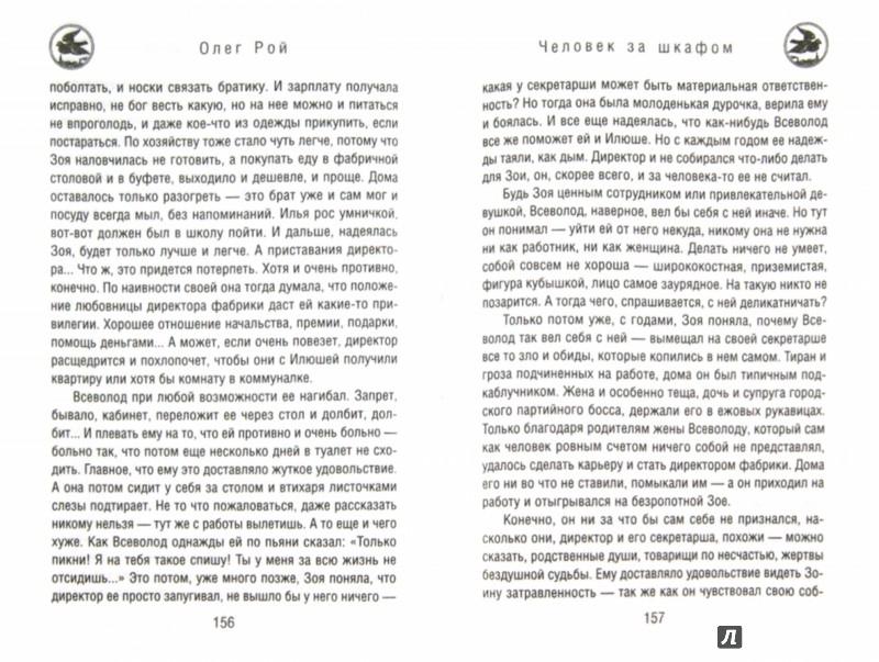Иллюстрация 1 из 23 для Человек за шкафом - Олег Рой | Лабиринт - книги. Источник: Лабиринт