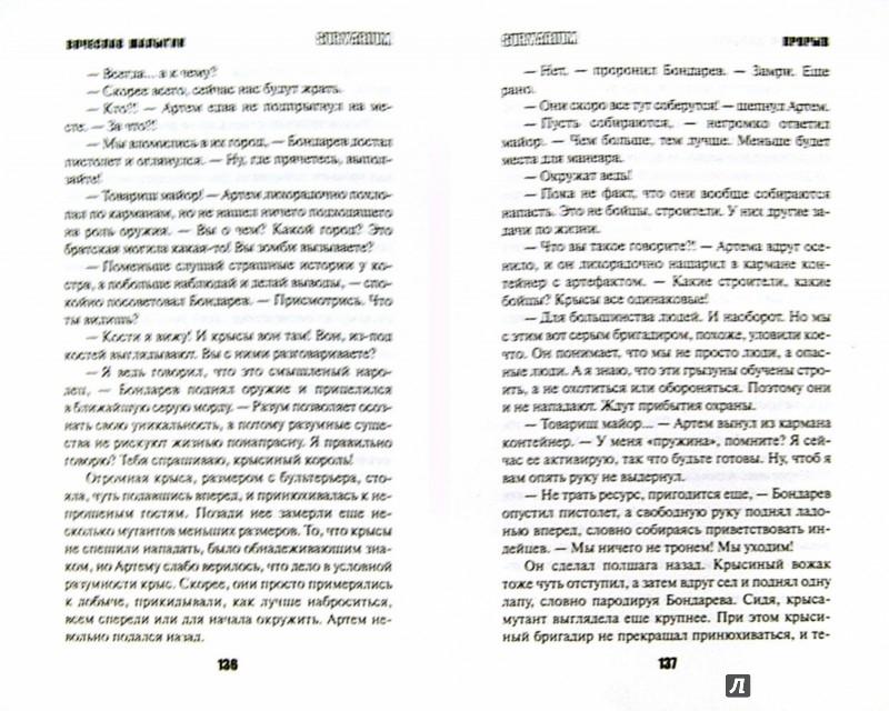 Иллюстрация 1 из 12 для Прорыв - Вячеслав Шалыгин | Лабиринт - книги. Источник: Лабиринт