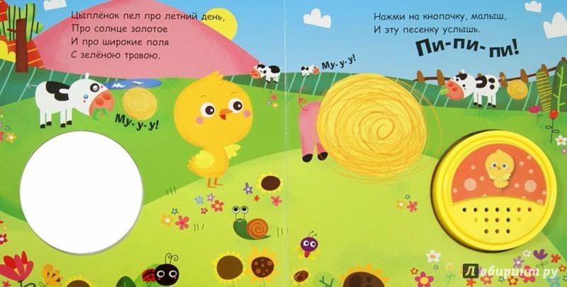Иллюстрация 1 из 6 для Маленький цыпленок - Наталья Мигунова | Лабиринт - игрушки. Источник: Лабиринт