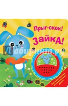 Прыг-скок! Зайка!. Никитина Е. ISBN: 978-5-906025-41-8