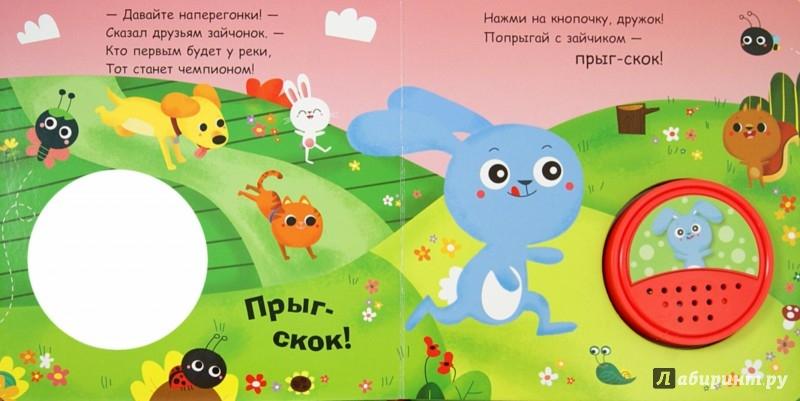 Иллюстрация 1 из 8 для Прыг-скок! Зайка! - Е. Никитина | Лабиринт - игрушки. Источник: Лабиринт