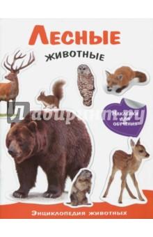 Лесные животные. Энциклопедия животных с наклейками