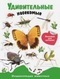 Удивительные насекомые. Энциклопедия животных с наклейками