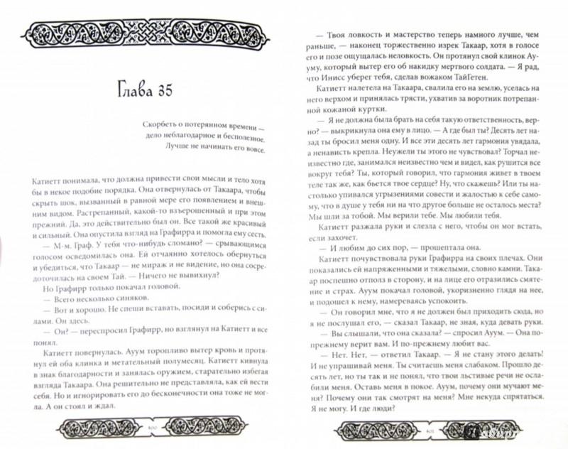 Иллюстрация 1 из 20 для Эльфы. Во власти тьмы - Джеймс Баркли | Лабиринт - книги. Источник: Лабиринт