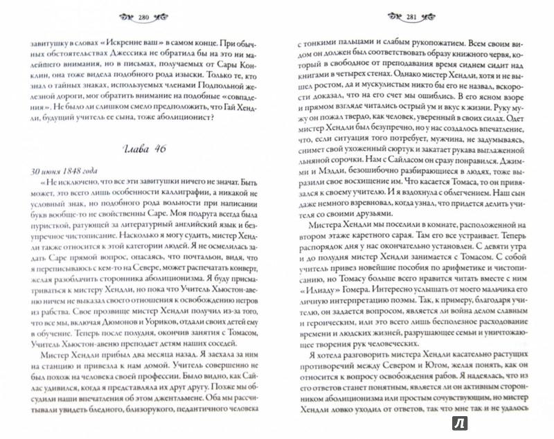 Иллюстрация 1 из 7 для Дикий цветок - Лейла Мичем | Лабиринт - книги. Источник: Лабиринт