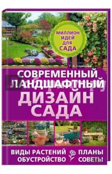 Современный ландшафтный дизайн сада. Планы. Обустройство. Виды растений. Советы