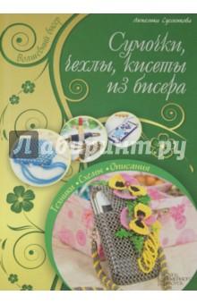 Сумочки, чехлы, кисеты из бисерам жгут из бисера новосибирск