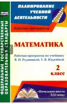 Математика. 2 класс. Рабочая программа по учебнику В.Н. Рудницкой, Т.В. Юдачёвой