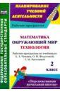 Математика. Окружающий мир. Технология. 2 класс. Рабочие программы по учебникам А.Л.Чекина. ФГОС