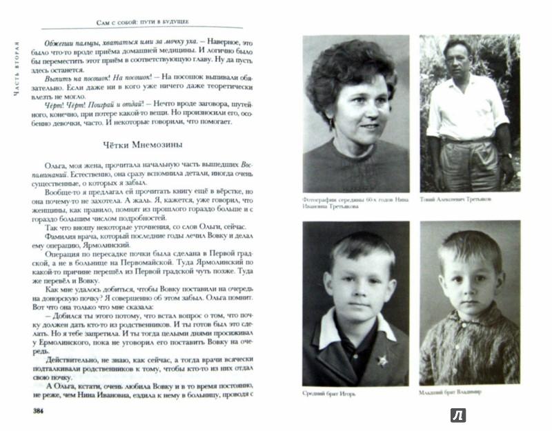 Иллюстрация 1 из 8 для Детство и отрочество. Ч. Княжекозловский переулок (1964-1968). Ч.3. Пионерский лагерь - Виталий Третьяков | Лабиринт - книги. Источник: Лабиринт