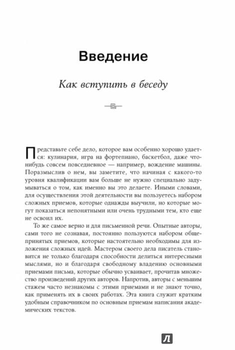 Иллюстрация 1 из 10 для Как писать убедительно. Искусство аргументации в научных и научно-популярных работах - Графф, Биркенштайн | Лабиринт - книги. Источник: Лабиринт