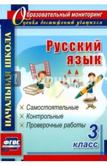 Русский язык. 3 класс. Самостоятельные, контрольные, проверочные работы. ФГОС