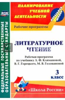 Литературное чтение. 3 класс. Рабочая программа по учебнику Л.Ф. Климановой и др. ФГОС